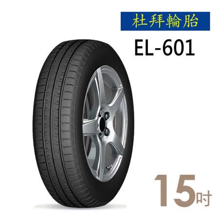 【杜拜】EL601平衡型輪胎_送專業安裝定位195/65/15(適用於Wish等車型)