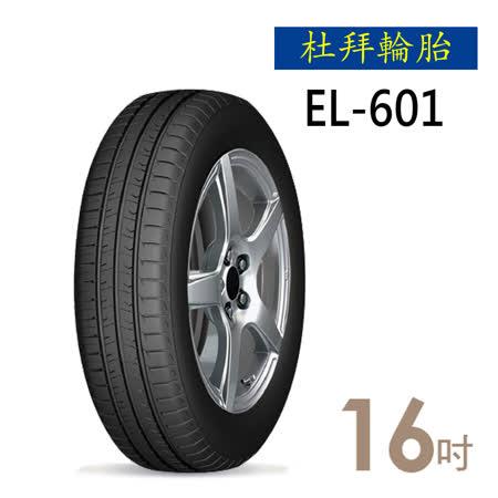 【杜拜】EL601平衡型輪胎_送專業安裝定位205/55/16(適用於Focus Mazda3等車型)