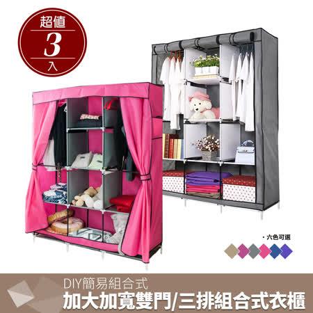 【任選3組】DIY簡易防塵組合式衣櫃-超大三排加寬加高8格/超大加寬雙門三排