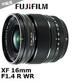 FUJIFILM XF16mmF1.4 R WR*(平輸)-送UV鏡67mm+拭鏡筆