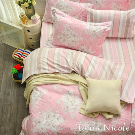 【Tonia Nicole東妮寢飾】花弄剪影精梳棉兩用被床包組(加大)