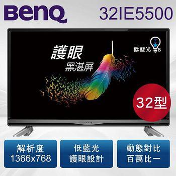 BenQ32吋 低藍光LED液晶顯示器+視訊盒 32IE5500 送LSK保溫瓶