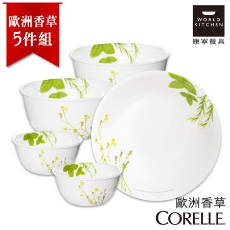 【美國康寧 CORELLE】歐洲香草餐具5件組_5EHN05
