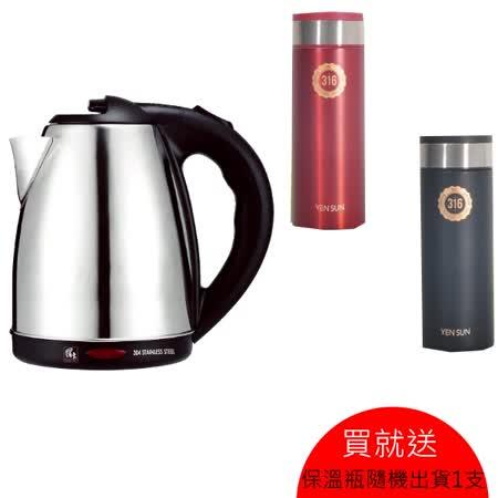【買就送】鍋寶1.8L不鏽鋼快煮壺KT-1890+保溫瓶