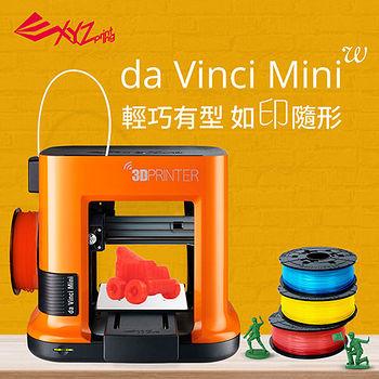 XYZprinting 3D輕巧列印機mini w