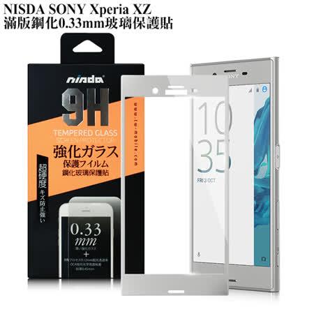 NISDA SONY Xperia XZ 滿版鋼化 0.33mm玻璃保護貼