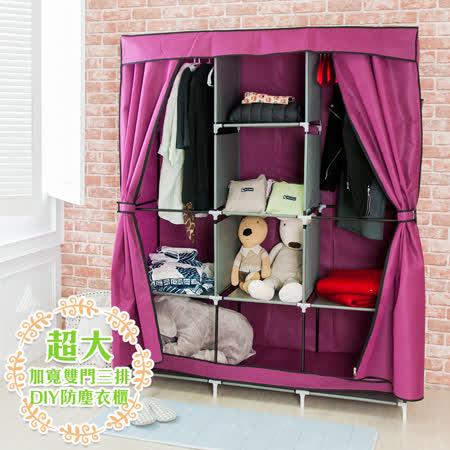 超大加寬雙門三排組合式DIY防塵衣櫃 衣櫥138x175x45cm(多色可選)