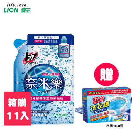 【LION 日本獅王】奈米樂超濃縮洗衣精補充包450g-11包 送藍寶洗衣槽去汙劑900g