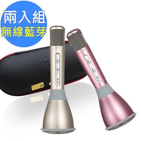 【團購2入組】途訊無線藍芽行動喇叭掌上KTV麥克風(K068)-台灣公司貨