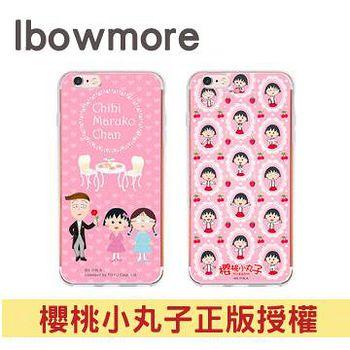 ibowmore 櫻桃小丸子 IPhone7 Plus 浮雕鉑金款 立體設計 手機保護殼 午茶時光 / 歡樂小丸子