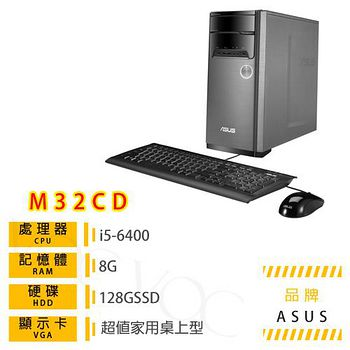 ASUS M32CD-0151C640UMT 桌上型電腦 (i5-6400/8G/128G/WIN10) 三年保固到府收送