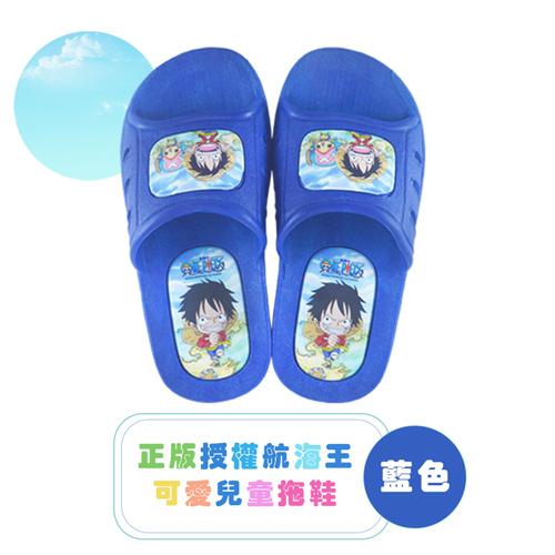 正版授權航海王可愛兒童拖鞋-藍色