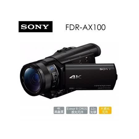 SONY FDR-AX100 4K攝影機 NTSC 專業攝影機 公司貨