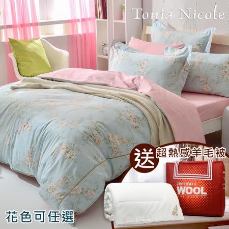 【Tonia Nicole東妮寢飾】100%精梳棉兩用被床包組(雙人)贈超熱感羊毛被