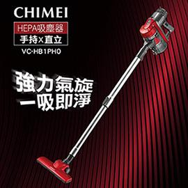 【CHIMEI奇美】手持多功能強力氣旋吸塵器  VC-HB1PH0
