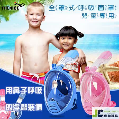 THENICE 【兒童浮潛呼吸面罩】 傑連公司貨 一年保固 共兩色