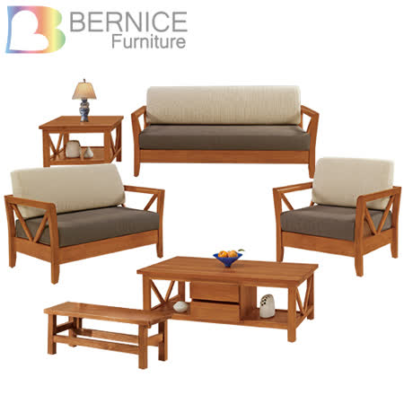 Bernice-奇爾實木沙發椅組(1+2+3人座+大小茶几)