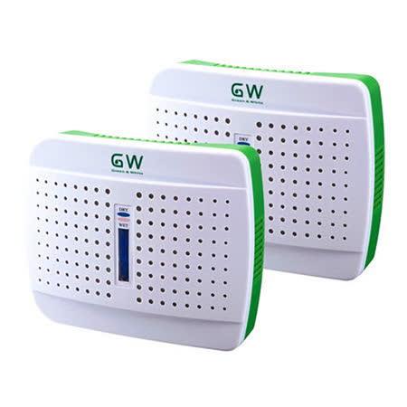 【GW水玻璃】MIT無線式迷你除濕機小型(2入)