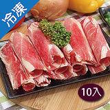 澳洲牛肉片10盒(180G/盒)