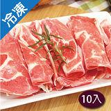 澳洲羊肉片10盒(180G/盒)