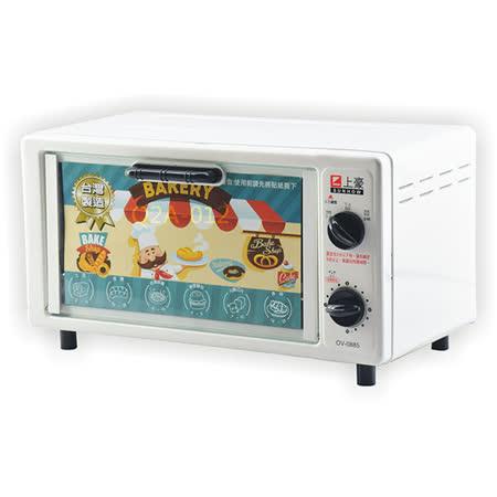 【部落客推薦】gohappy快樂購『SUNHOW』☆上豪 8公升雙旋鈕電烤箱 OV-0885 / OV0885有效嗎愛 買 麵包