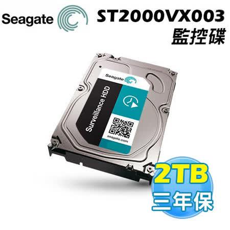 Seagate 希捷 2TB 3.5吋 SATA3 影音監控硬碟 (ST2000VX003)