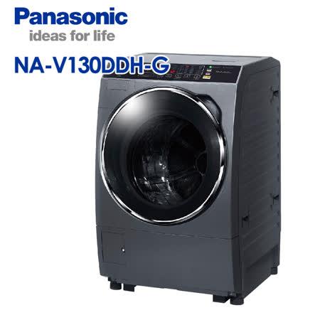 Panasonic 國際 13kg ECONAVI洗脫烘滾筒洗衣機  NA-V130DDH