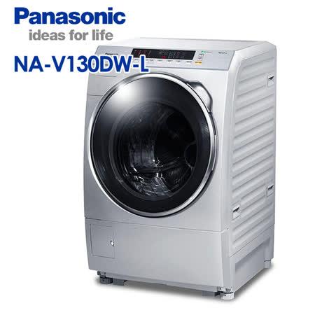 Panasonic 國際牌 13kg ECONAVI洗脫滾筒洗衣機  NA-V130DW