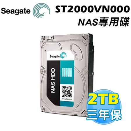 Seagate 希捷 2TB 3.5吋 SATA3 NAS專用硬碟 (ST2000VN000)