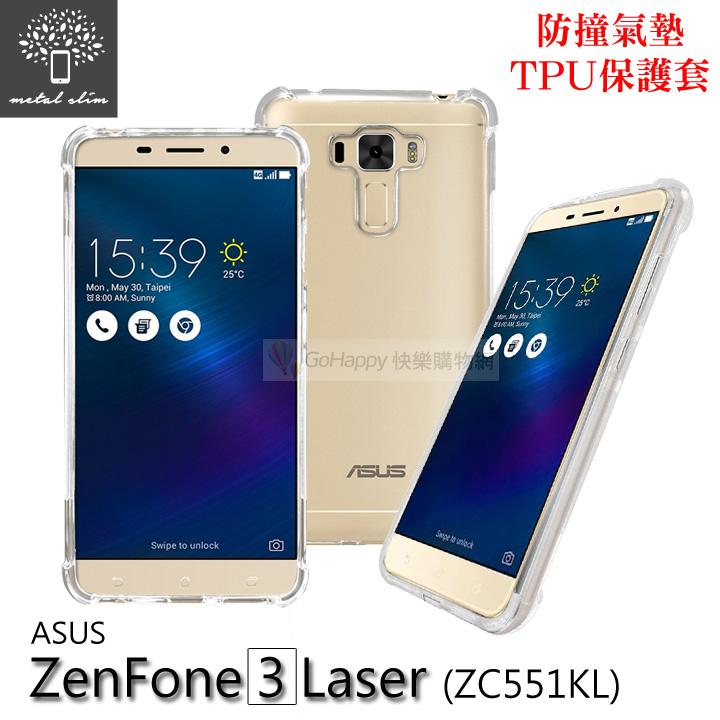 Metal-Slim ASUS Zenfone 3 Laser ZC551KL 防撞氣墊TPU 手機保護套