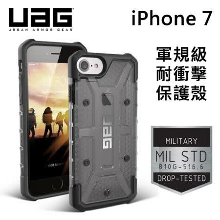 UAG iPhone7 4.7吋 軍規耐衝擊保護殻 (透黑) iphone 7用