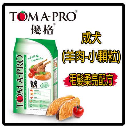 優格成犬-羊肉+米(小顆粒)-7kg(A051F11)