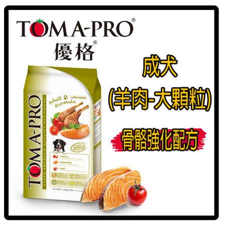 優格成犬羊肉+米(大顆粒)-7kg(A051F15)