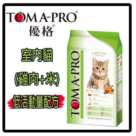 優格室內貓(雞肉+米)-低活動量配方-7kg(A052I06)