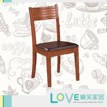 【LOVE樂芙】魯鄉實木柚木色餐椅
