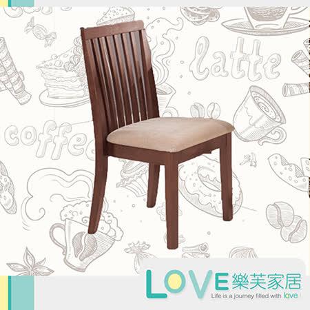 【LOVE樂芙】娜定深柚木色餐椅