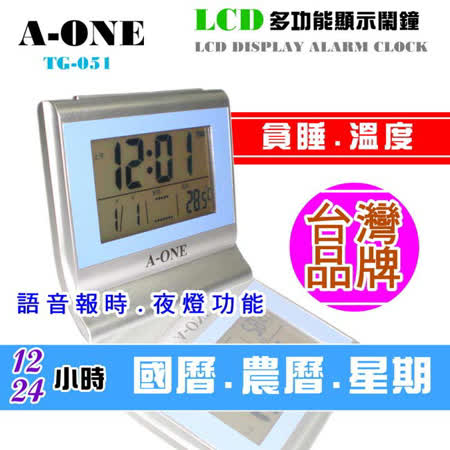 【A-ONE】LCD多功能電子鐘 (TG-051)