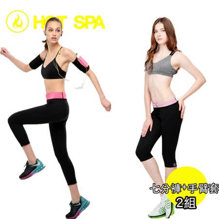 (團購七分褲X2+手臂套X2)【HOT SPA】美國NEOTEX腰瘦爆汗褲+極效爆汗手臂套