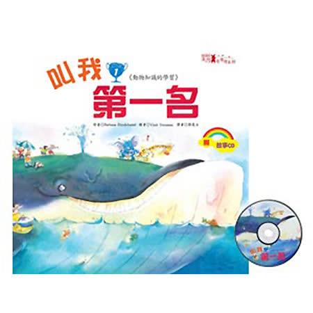 【mini漢湘】叫我第一名-動物知識的學習(附故事CD)