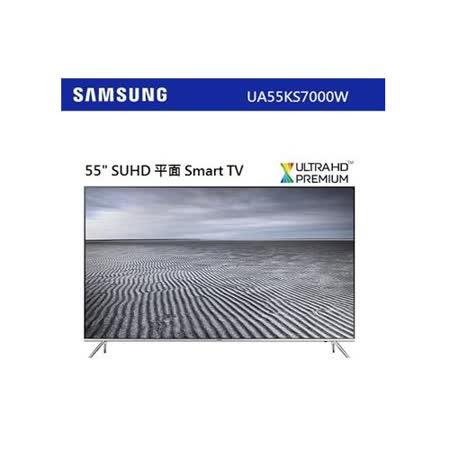 三星SAMSUNG 55型4K HDR量子點智慧電視 UA55KS7000WXZW(公司貨)