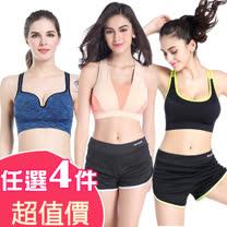 【Olivia】專業運動內衣多款超值選  任4件超值價
