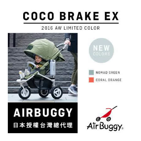 AirBuggy 嬰兒推車/COCO BRAKE 2016秋冬限定款(預購)