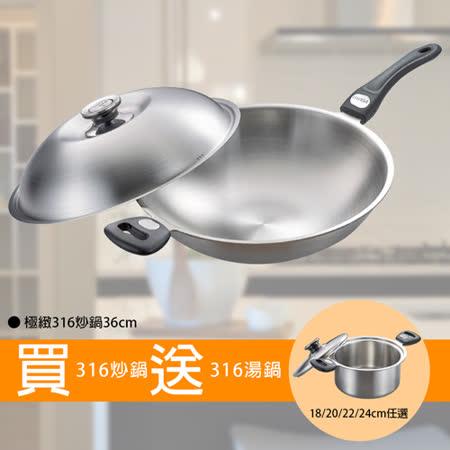 《PERFECT 理想》 極緻316七層複合金炒鍋-36cm雙耳附蓋附單把-台灣製造--送-- 極緻316七層複合金湯鍋(任選尺寸)