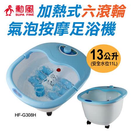 【勳風】紅外線加熱足浴機(藍) HF-G308H