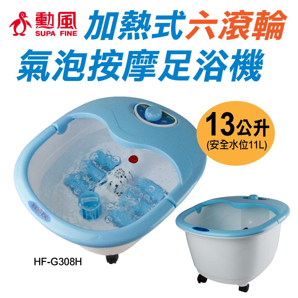 ~勳風~紅外線加熱足浴機^(藍^) HF~G308H