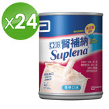 亞培 腎補納-未洗腎患者適用(237ml)(24入/箱)
