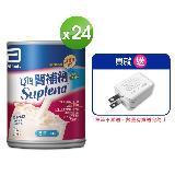 【亞培】腎補納-未洗腎慢性腎臟病患專用營養品(237mlx24罐)