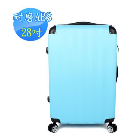 【EASY GO】一起去旅行2 強化包角耐磨耐操 超輕量28吋abs行李箱