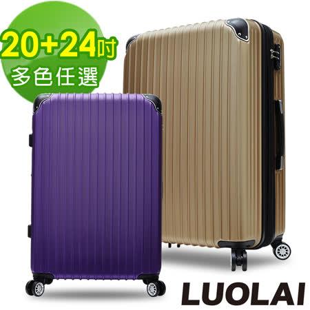 【LUOLAI】繽紛花語 20+24吋ABS防刮鑽石紋可加大行李箱(多色任選)
