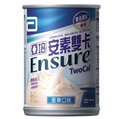 【亞培】安素雙卡(237mlx24罐)